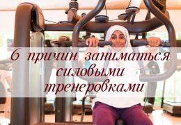 6 причин заниматься силовыми тренировками