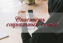 соцсети